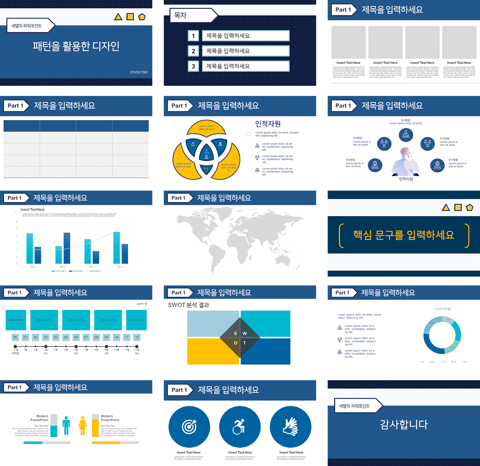 Free Powerpoint Backgrounds Templates: [Free PowerPoint Template Download] 패턴을 이용한 깔끔한 파란색 PPT
