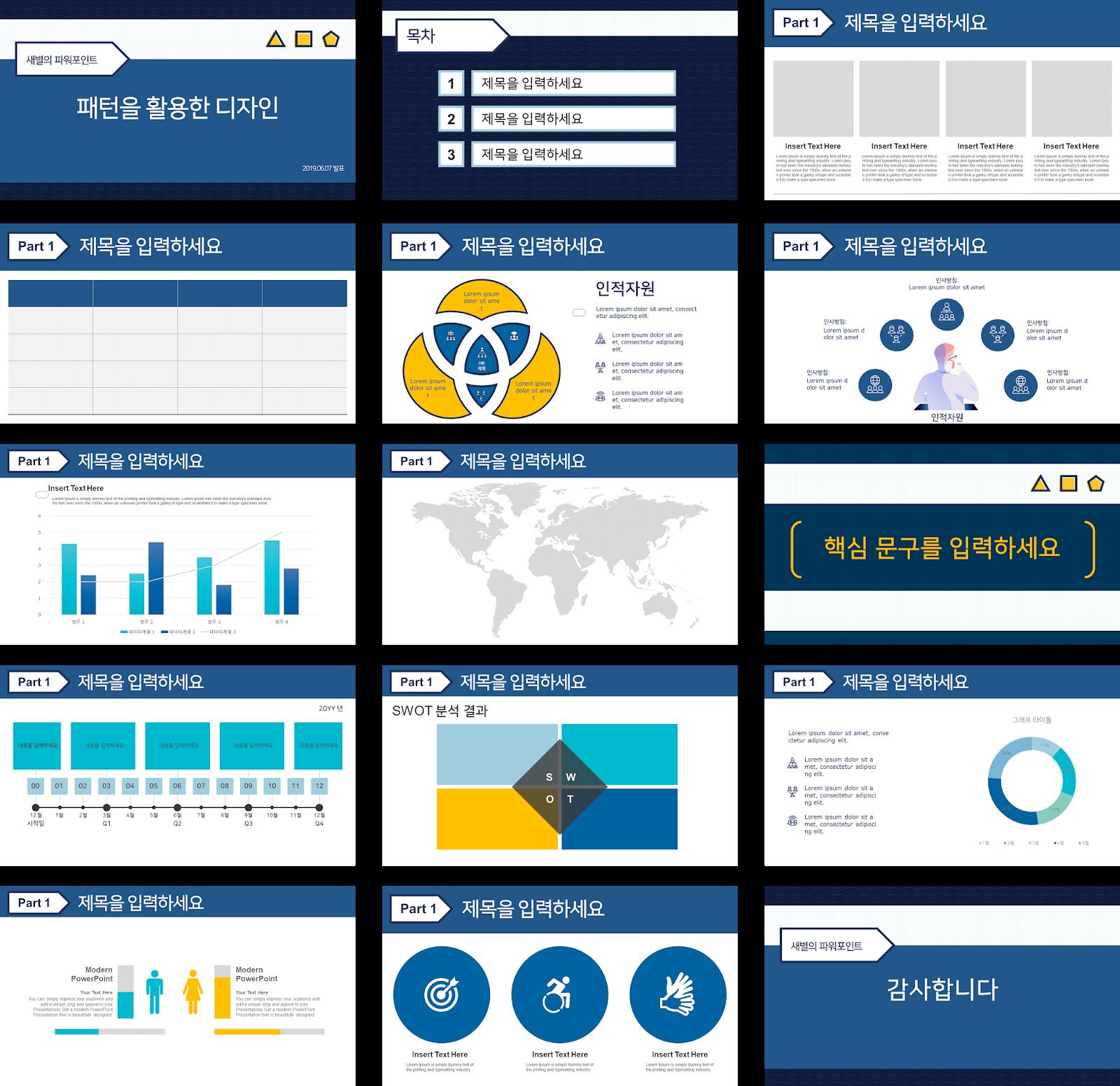 Free Microsoft Powerpoint Templates: [Free PowerPoint Template Download] 패턴을 이용한 깔끔한 파란색 PPT