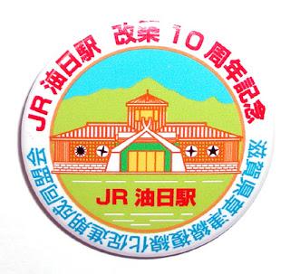 JR油日駅で記念缶バッジを限定千個無料配布!