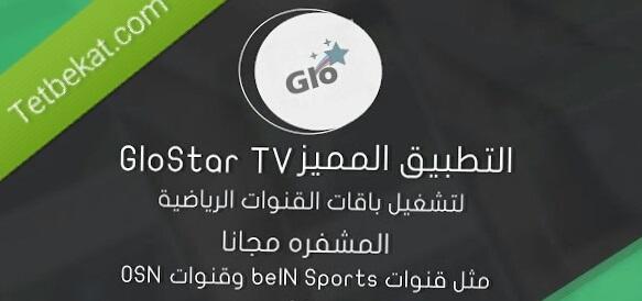 تحميل تطبيق GloStar TV لمشاهدة القنوات الرياضية للأندرويد