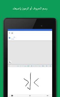 تطبيق ترجمة جوجل بلا اتصال انترنت