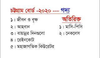 Hsc 2020 Bangla Suggetion |Hsc Bangla 1st Paper Suggetion 2020 Chittagong Board