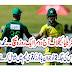 پاکستان     اور آسٹریلیا کے درمیان پانچ میچوں کی سیریز کا دوسرا ون ڈے  ...