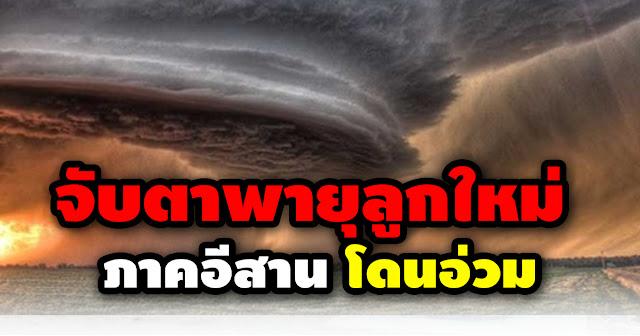 จับตาพายุลูกใหม่ จุดศูนย์กลางเคลื่อนตัวขึ้นตอนบนๆของประเทศไทย ผ่านจังหวัด ยโสธร ร้อยเอ็ด ขอนแก่น ชัยภูมิ