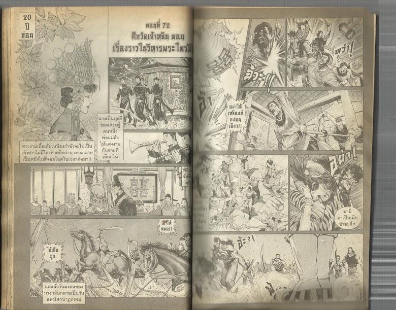 Demi Gods & Semi Devils - หน้า 19
