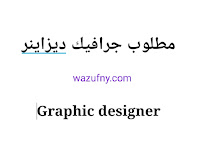 Graphic designer مطلوب