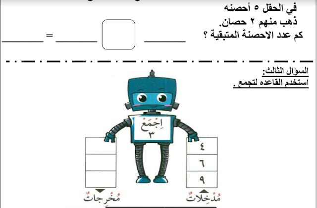 ورقة عمل 4 رياضيات للصف الأول مدرسة لبابة بنت الحارث