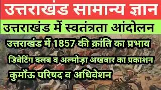 उत्तराखंड में स्वतंत्रता आंदोलन - Freedom Movement In Uttarakhand | Uttarakhand Gk In Hindi