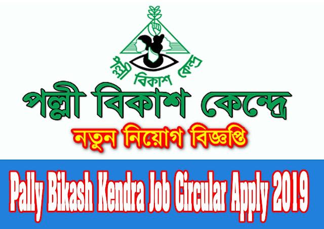 Pally Bikash Kendra Job Circular Apply 2019 – www.pbk-bd.org