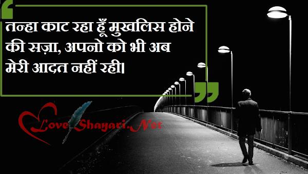 Awesome Sad status in Hindi ! 2021