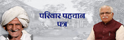 Parivar Pehchan Patra Haryana, Online Application Form 2021, PPP Card Status, Haryana Parivar Pehchan Patra, meraparivar.haryana.gov.in, Haryana Family Id Apply