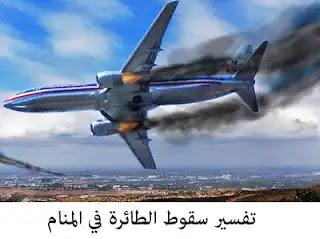 تفسير سقوط الطائرة في المنام او القفز منها او احتراقها