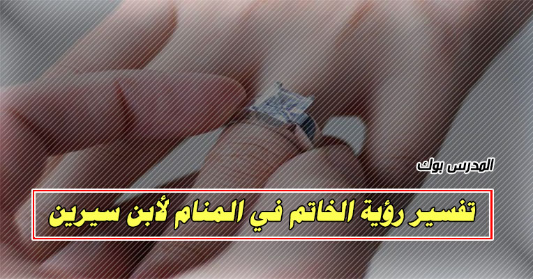تفسير رؤية الخاتم في المنام للحامل والعزباء والمتزوجة والبنت