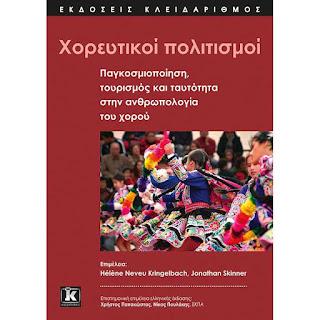 http://www.klidarithmos.gr/xoreytikoi-politismoi?fbclid=IwAR137_XHDNnv_wy_VtKxtimL0kFNqvfk1gT7M_9SmT_Dfqu8lPDI_lgp-J0