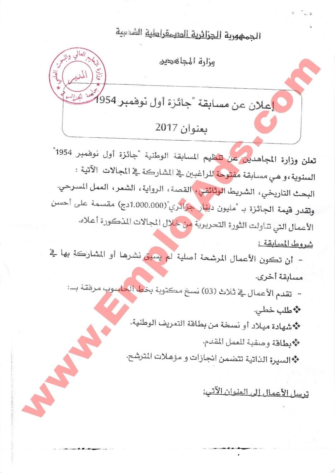 اعلان عن مسابقة جائزة اول نوفمبر 1995 بعنوان 2017