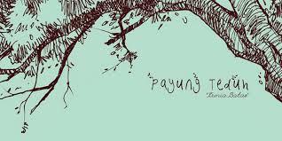 Download Kumpulan Lagu Payung Teduh Terbaru