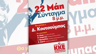 Κεντρική προεκλογική συγκέντρωση του ΚΚΕ στην Αθήνα με ομιλητή τον Δ. Κουτσούμπα