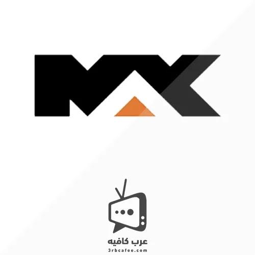 قناة MBC Max بث مباشر اون لاين