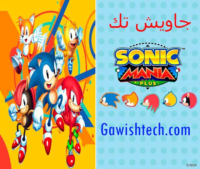 تحميل لعبة Sonic Mania سونيك مينيا للكمبيوتر للموبايل والكمبيوتر