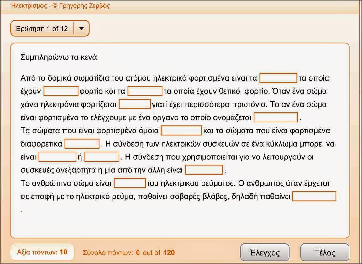 http://anoixtosxoleio.weebly.com/uploads/8/3/3/4/8334101/ilektrismos.swf