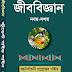 নবম-দশম শ্রেণির ''জীববিজ্ঞান এর বহুনির্বাচনি প্রশ্নোত্তর বই (SSC) Class Nine-Ten ''biology '' Objective Guide Free Downlaod