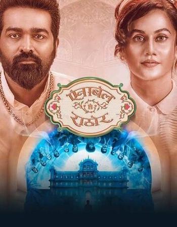 Annabelle Sethupathi (2021) HDRip Dual Audio [ Hindi - Tamil ] Movie Subtitles Download - KatmovieHD
