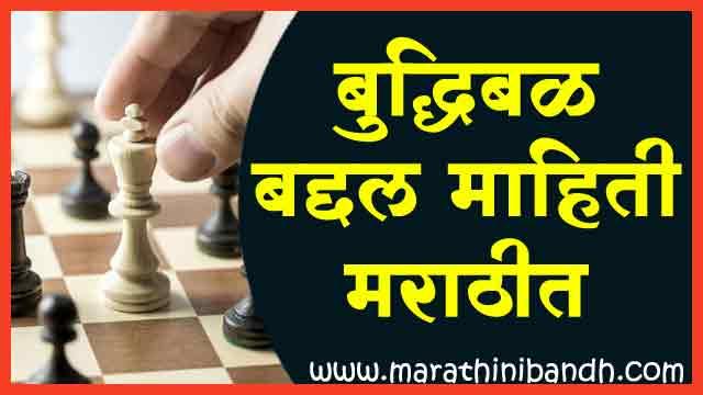 बुद्धिबळ बद्दल माहिती मराठीत। Chess Information in Marathi