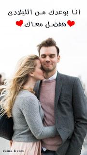 صور  حب رومانسية، اقوى صور عيد الحب الرائعة 1