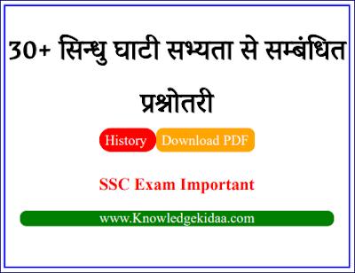 30+ सिन्धु घाटी सभ्यता से सम्बंधित प्रश्नोतरी   SSC Exam Prevoius Year Questions   PDF Download   Objective Questions  