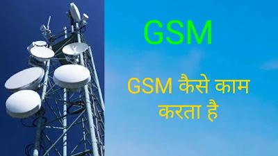 GSM कैसे काम करता है, How GSM Works in Hindi