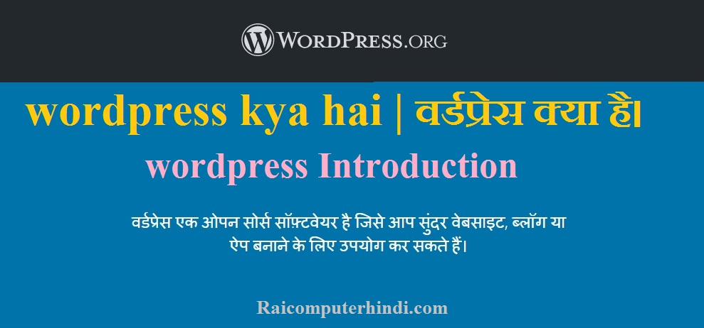 wordpress Introduction in hindi