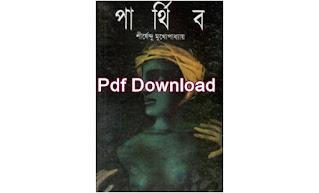 পার্থিব শীর্ষেন্দু মুখোপাধ্যায় pdf download