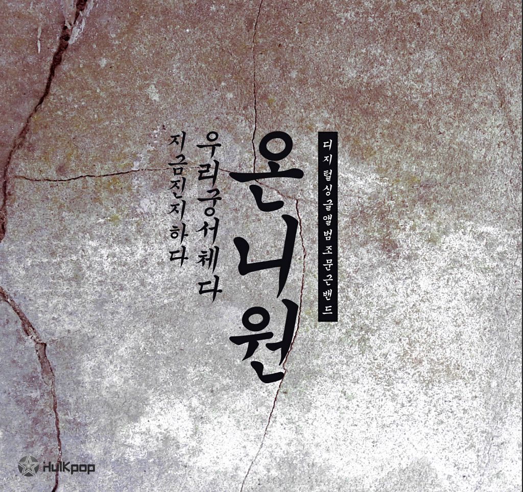 [Single] Jomungeun Band – Only One