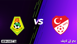 مشاهدة مباراة تركيا وغينيا بث مباشر اليوم بتاريخ 31-05-2021 في مباراة ودية