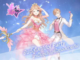 idol party mod apk