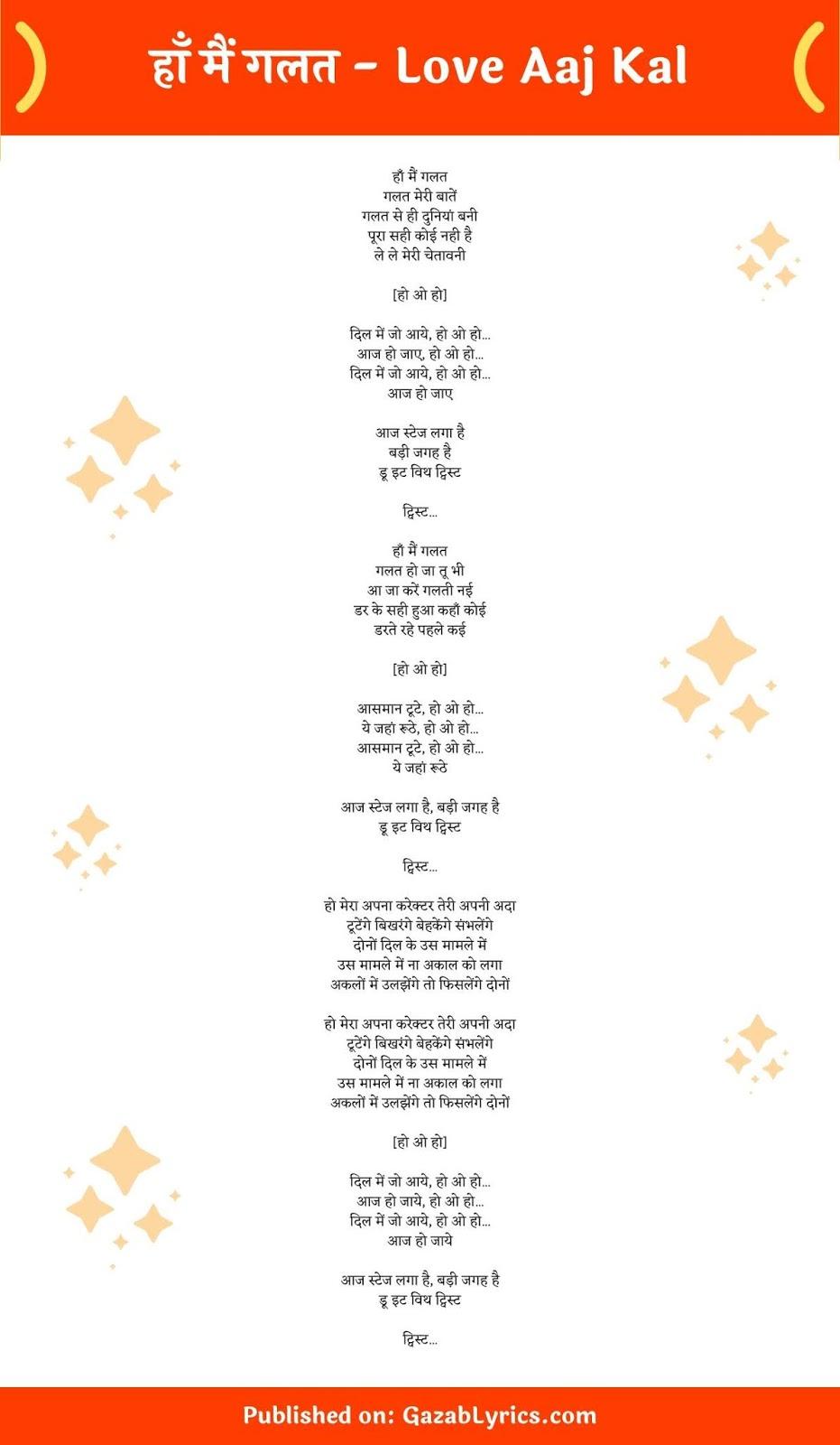 Haan Main Galat song lyrics image