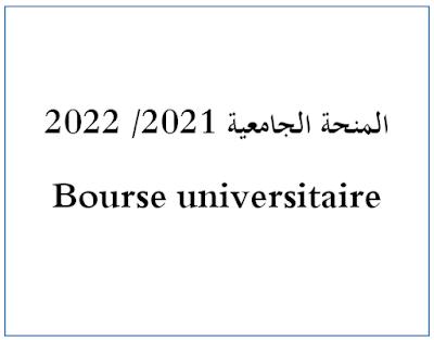 كل شيئ عن المنحة الجامعية 2021/ 2022 Bourse universitaire
