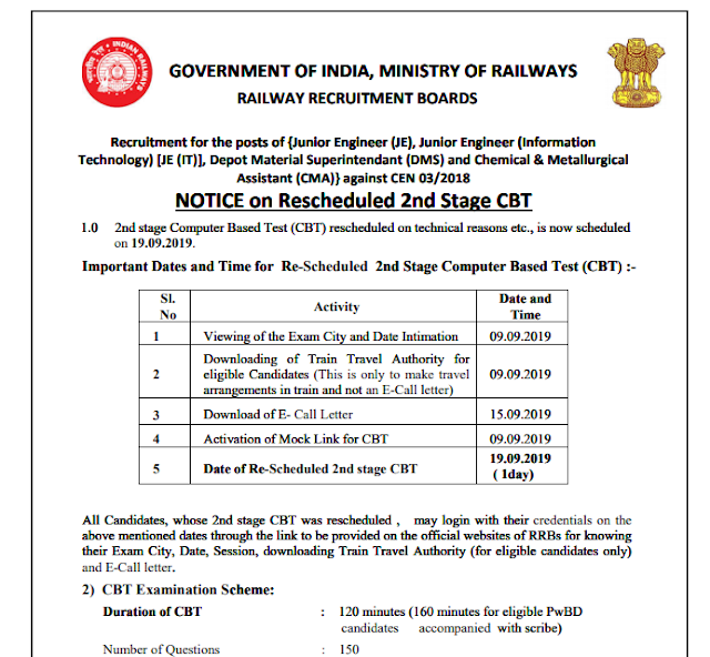 Railways Notice on rescheduled 2nd Stage CBT for RRB JE 2018