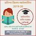 Pratibha Kiran Scholarship 2019-20