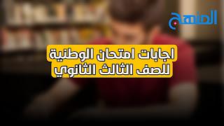 اجابات امتحان التربية الوطنية للصف الثالث الثانوي 2021