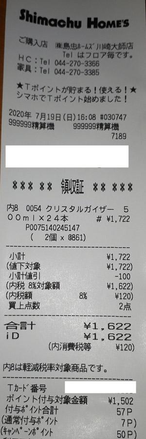 島忠 ホームズ川崎大師店 2020/7/19 のレシート