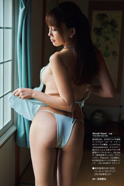 Tomomi Morisaki 森咲智美, FRIDAY 2021.02.26 (フライデー 2021年2月26日号)