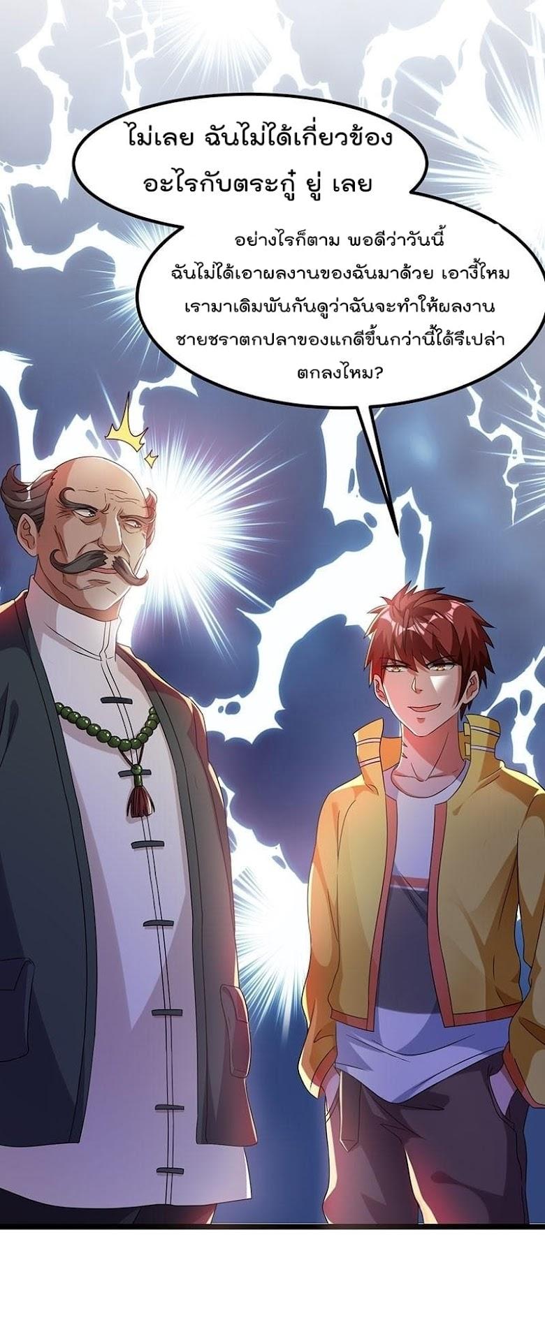 Immortal King of City - หน้า 18