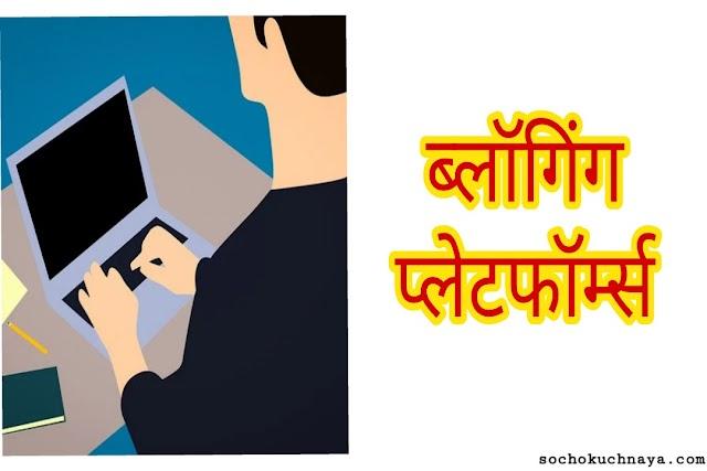 13 बेस्ट ब्लॉगिंग प्लेटफॉर्म्स की लिस्ट (2020) | Best Blogging Buider Sites/CMS in Hindi