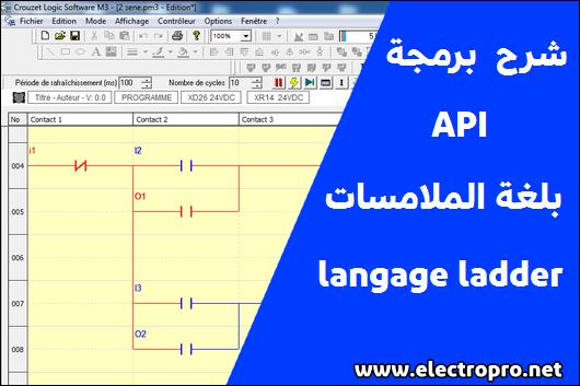 """شرح البرمجة على برنامج millenuim 3  لبرمجة API  بلغة الملامسات """"langage ladder"""""""