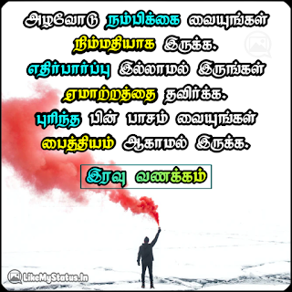 Tamil quote for life with good night