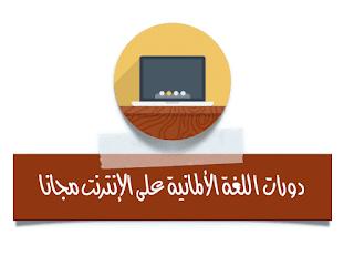 Deutsch online lernen - Teil 03: Kostenlose Online-Deutschkurse