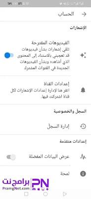 تحميل تطبيق يوتيوب جو لايت