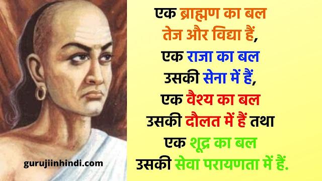 Chanakya Niti In Hindi First & Second Chapter | चाणक्य नीति हिंदी में