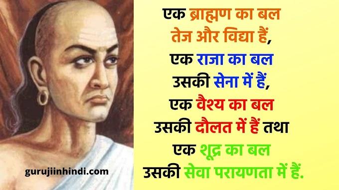 Chanakya Niti In Hindi First & Second Chapter   चाणक्य नीति हिंदी में